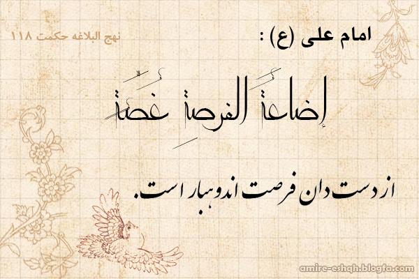 امام علی(ع):اضاعه الفرصه غصه از دست دادن فرصت باعث غم و اندوه است-مشاوره مدرسه علمیه امام خمینی (ره) کوهسرخ