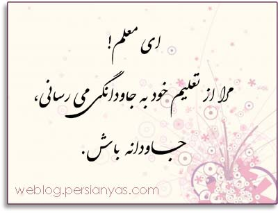 http://hamdaneh.persiangig.com/image/Pic87/moalem.jpg
